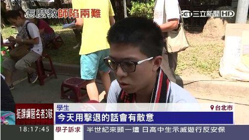 """馬吳""""擊退""""民親兩黨 網友:打怪嗎?"""