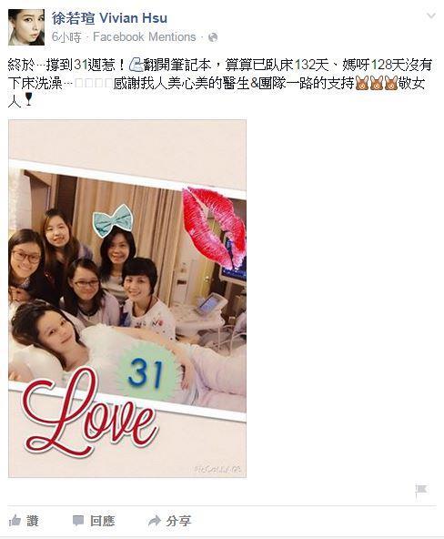 徐若瑄懷孕(臉書)
