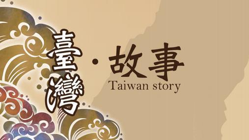 台灣故事,台灣史,歷史,故事:寫給所有人的歷史,歷史轉捩點-翻攝自故事:寫給所有人的歷史https://www.facebook.com/gushi.tw?fref=nf