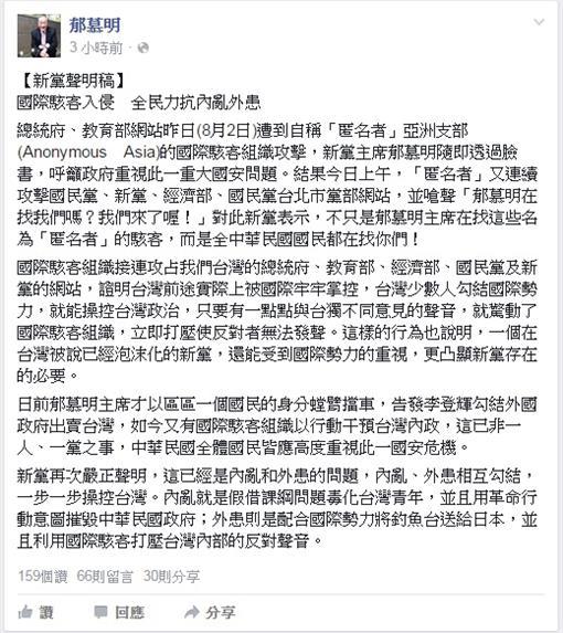 新黨主席郁慕明臉書聲明書