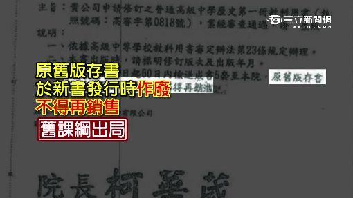 """綠委揭公文! 2月定調""""舊課綱作廢禁售"""""""