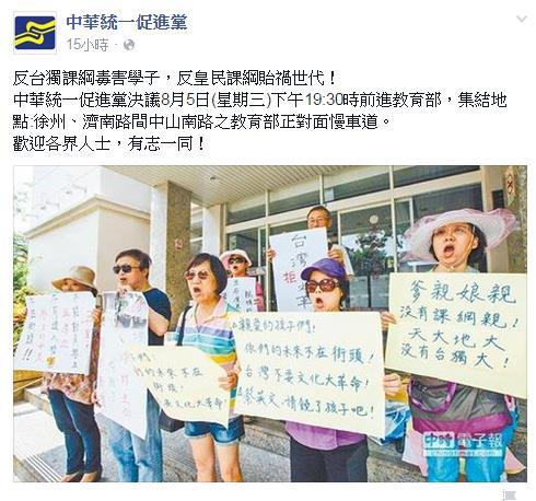 中華統一促進黨臉書