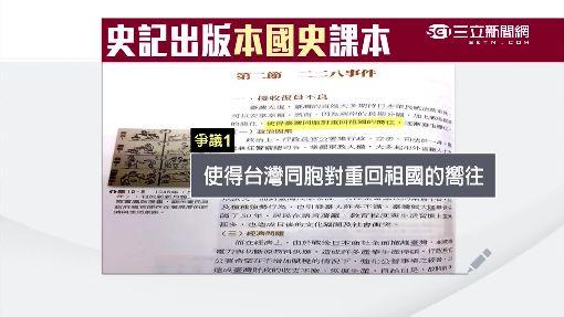 """歷史課本""""染紅"""" 本國史竟編""""胡錦濤"""""""