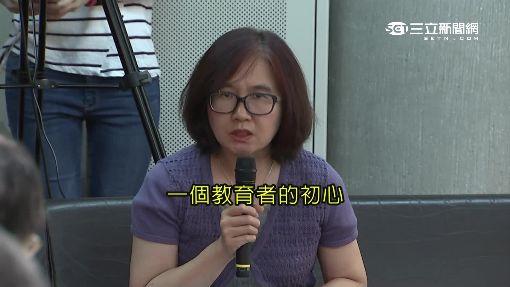 """""""誰家沒孩子"""" 教長拒退課綱 花老師怒嗆"""