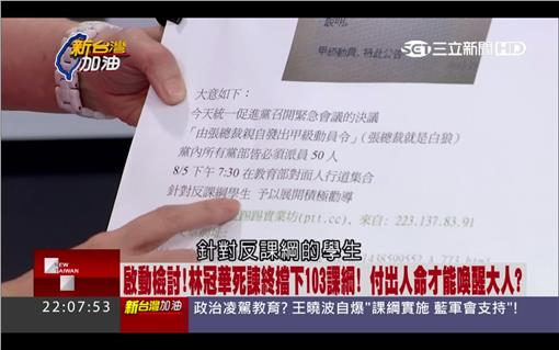 ▲▼據傳中華統一促進黨要到教育部壓制學生。(圖/資料照)