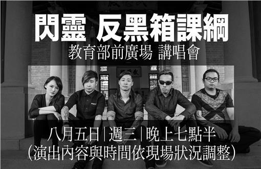 ▲閃靈樂團今(5)晚將前往教育部前廣場開唱。(圖/翻攝自CHTHONIC 閃靈臉書)