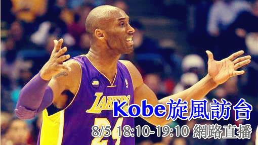 絕不能錯過的「Kobe」魅力!