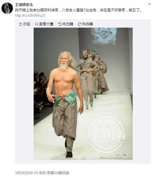 王德順 翻攝自王德順微博 http://weibo.com/u/5220015919