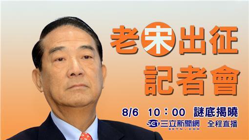 參選2016!「宋進總統府」記者會