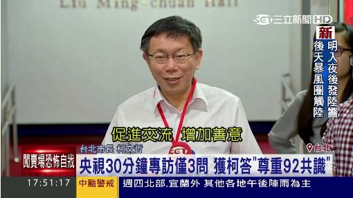 """央視專訪柯""""尊重92共識"""" 雙城論壇終成行"""