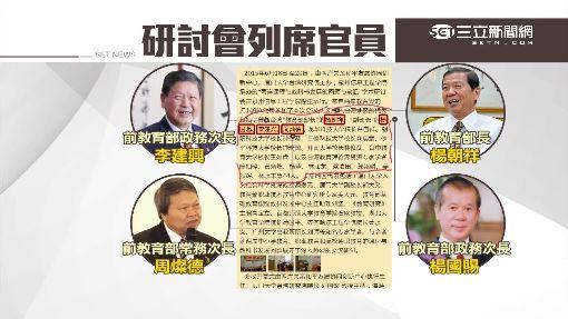 """課綱不只黑箱? 林淑芬爆""""還要向中國報告"""""""