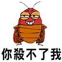 哇潮,小強,蟑螂,周星馳,星爺▲圖/翻攝自網路