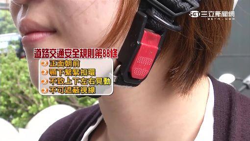 安全帽太鬆易勒脖 扣環偏硬恐割傷人