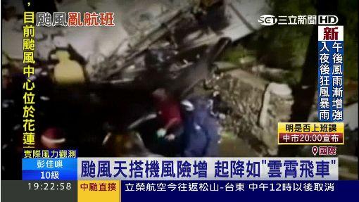 颱風天搭機風險增 起降如「雲霄飛車」 三立新聞台