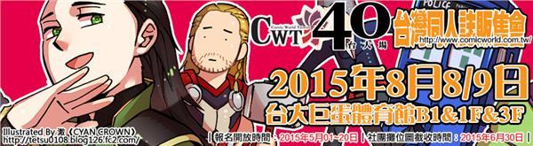 第40屆CWT(台灣同人誌販售會)_圖/翻攝自CWT官網