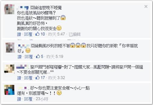 炎亞綸,蘇迪勒,颱風,狂風,你幸福就好▲圖/翻攝自炎亞綸臉書