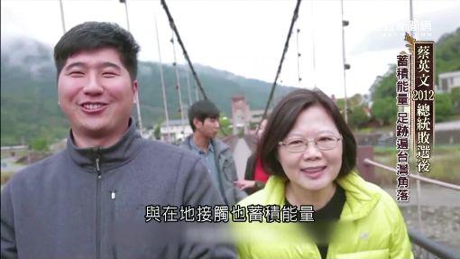 英雌相惜!獨訪蔡英文 讚陳菊「革命家」