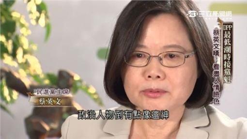 蔡英文將透露副手人選?三立新聞台獨家專訪
