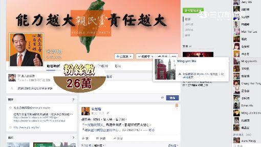 """宋楚瑜臉書粉絲激增至 遭疑""""買來的"""""""