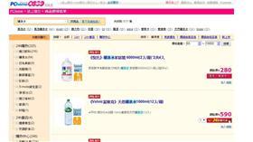 pchome網站 水售完補貨 圖/截自PChome 24h購物 http://ecshweb.pchome.com.tw/search/v3.3/?q=%E7%A4%A6%E6%B3%89%E6%B0%B4