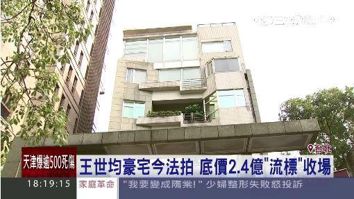 """王世均豪宅今法拍 底價2.4億""""流標""""收場"""