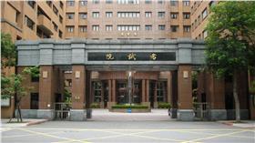 考試院(維基百科)