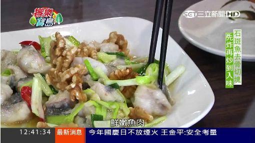 石斑魚去骨切塊油炸 紹興酒拌炒入味