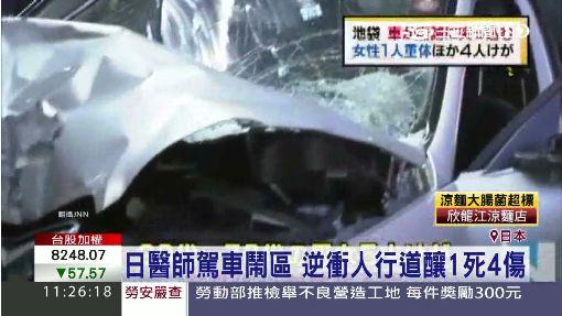 日醫師駕車逆衝人行道 慘釀1死4傷