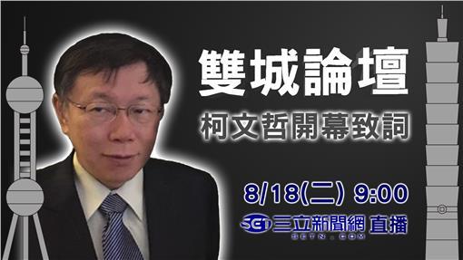 台北上海雙城論壇-柯文哲開幕致詞