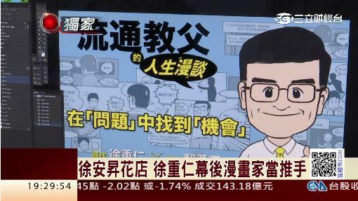 徐安昇花店 徐重仁幕後漫畫家當推手