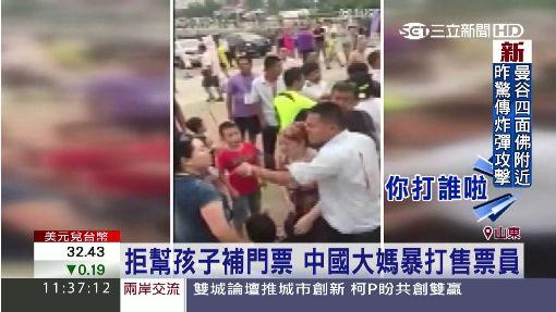 拒幫孩子補門票 中國大媽暴打售票員