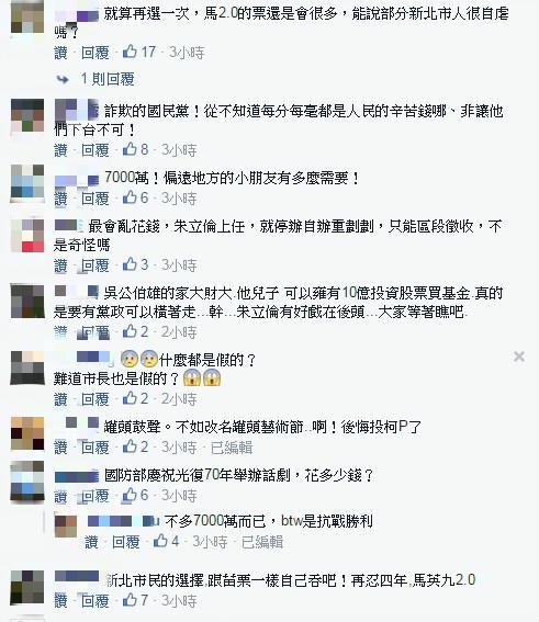 游錫堃臉書