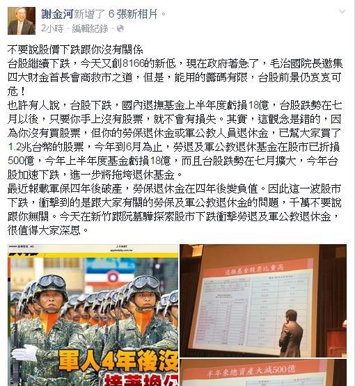 謝金河/臉書