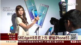 S6 edge發表1800