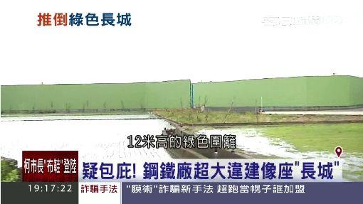 """疑包庇! 鋼鐵廠超大違建像座""""長城"""""""