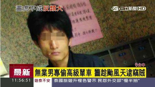 學「破風」不成 「台中道明寺」偷單車落網