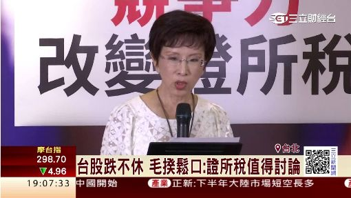 台股跌不休 毛揆鬆口:證所稅值得討論