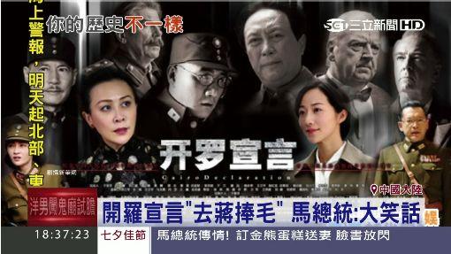 """毛澤東換掉蔣中正? """"開羅宣言""""成要角"""