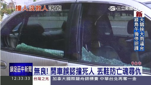男開車誤認撞死人 丟鞋防亡魂尋仇