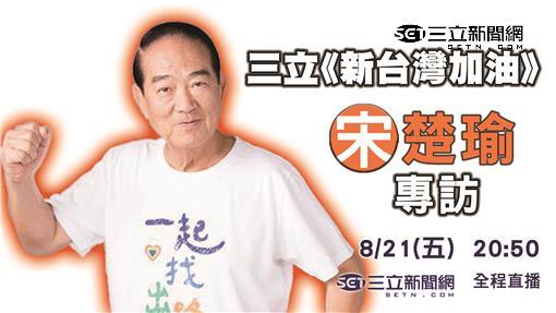宋楚瑜揭露立委提名人選?三立獨家專訪