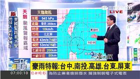 天鵝颱風 圖/三立準氣象