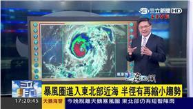 暴風圈進入東北部近海 半徑有再縮小趨勢