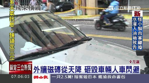 外牆磁磚從天降 砸毀車輛人車閃避