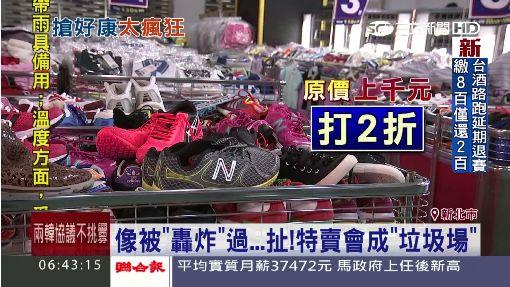 """特賣會慘成""""垃圾山"""" 鞋盒亂飛像""""搶孤"""""""
