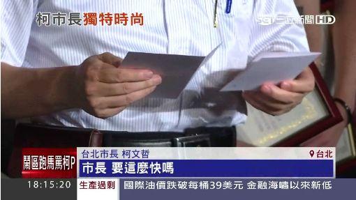 """柯P跑時尚趴 賴雅妍.謝欣穎變""""柯粉"""""""
