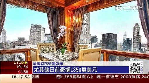 豪擲1850萬美元 C羅買格雷紐約豪宅