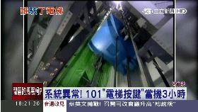 101電梯壞1800