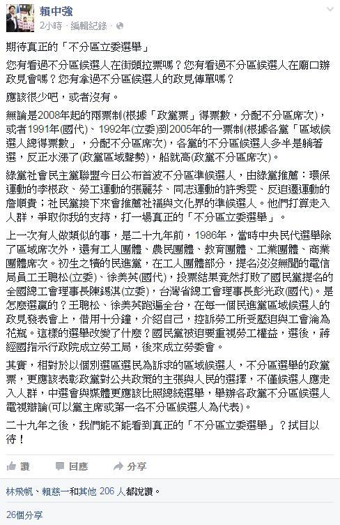 ▲(圖/翻攝自賴中強臉書)