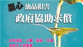 黑心油廠商(圖/法務部提供)