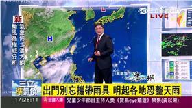 三立準氣象0826/對流雲系午後旺盛 南投以南嚴防豪雨